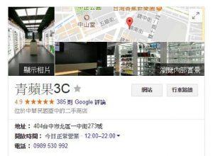 台中iphone專賣店
