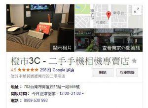 台南iphone專賣店